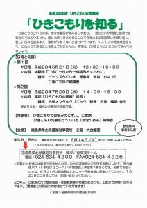 2016.06_kenpokukouza_omote