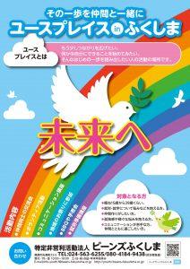 1609_beans_fukushima_omo_01