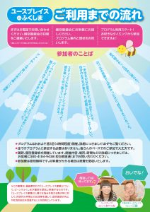 1609_beans_fukushima_ura_01